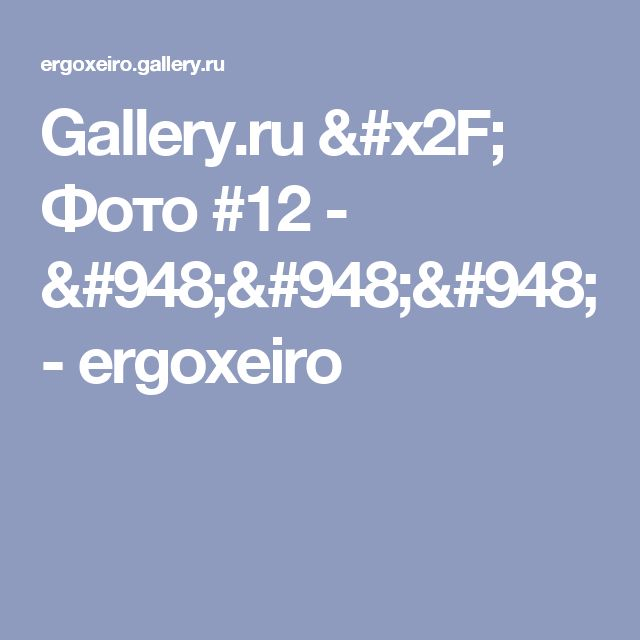 Gallery.ru / Фото #12 - δδδ - ergoxeiro