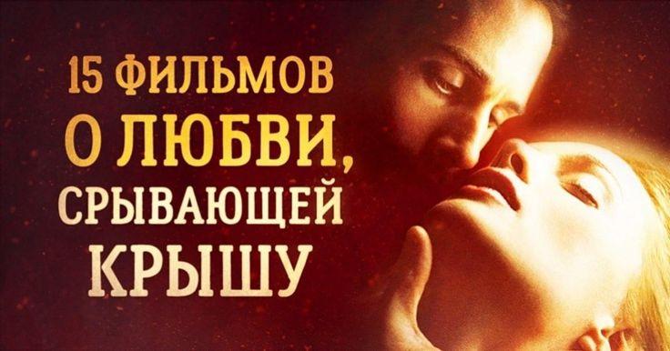 Кино о безумной любви, без границ и стыда.