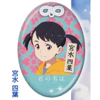 Your Name. (Kimi no na wa.) #4 Yotsuha Miyamizu Can Badge Gacha (Gasha) TAKARA TOMY A.R.T.S  - Your Name. (Kimi no na wa.) Can Badge Gacha (Gasha) TAKARA TOMY A.R.T.S  - ANIME DIRECT FROM JAPAN