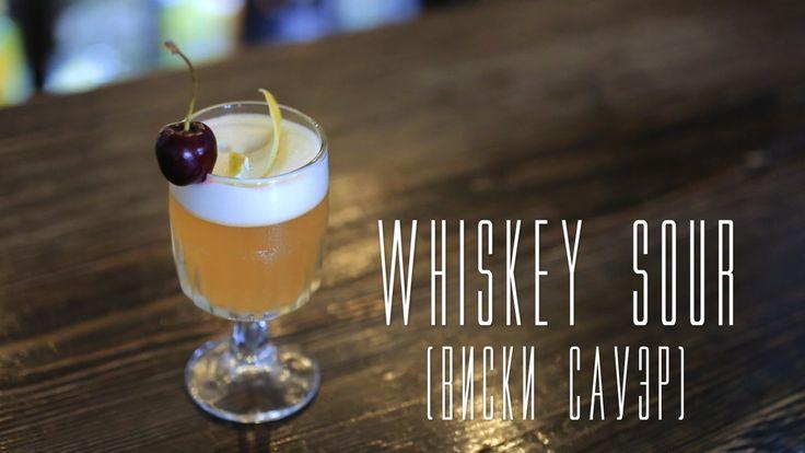 Виски Сауэр [Cheers! | Напитки]  Коктейль Whiskey Sour (Виски Сауэр) Whiskey Sour (Виски Сауэр) - это один из главных и любимейших представителей семейства сауэров, то есть «кислых» коктейлей. Набор ингредиентов крайне прост, но вкус при этом удивительный! Кто пробовал - не даст соврать. Приготовьте и вы! Cheers!  #whiskey #sour #cocktail #drinks #cheers