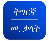 English - Tigrinya Dictionary