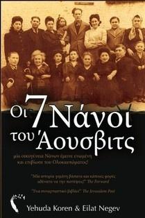 Οι 7 Νάνοι του Άουσβιτς των Yehuda Koren-Eilat Negev(Πρότυπες Εκδόσεις Πηγή) - Tranzistoraki's Page!