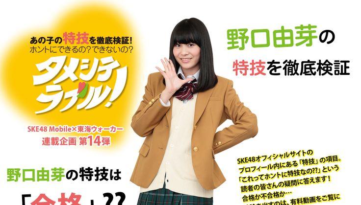 【SKE48×東海ウォーカー】動画企画|SKE48のアルイテラブル!タメシテラブル! http://www.ske48.co.jp/special_contents/2014_tokai_walker14/tameshiteloveru.html #Yume_Noguchi