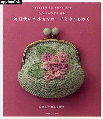 Pouch & Drawstring Bag - Japanese Crochet Pattern Book via Etsy.