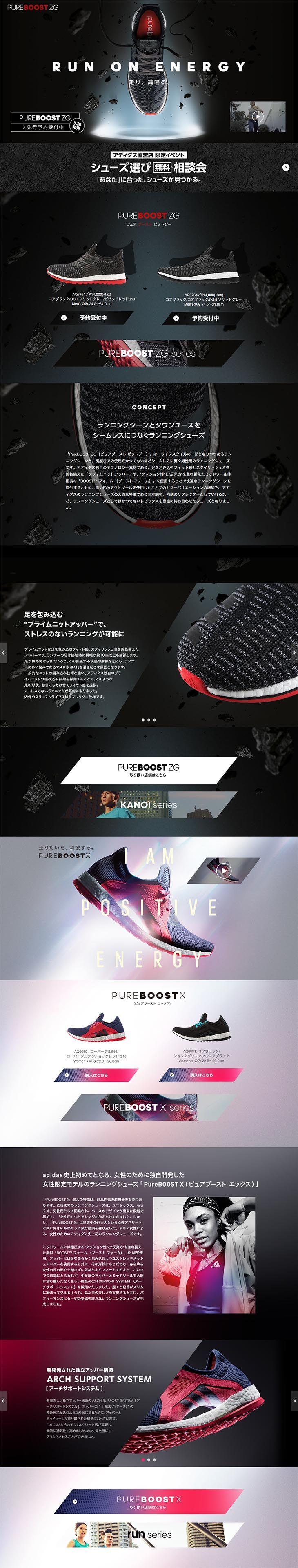 PURE BOOTS ZG【スポーツ関連】のLPデザイン。WEBデザイナーさん必見!ランディングページのデザイン参考に(かっこいい系)