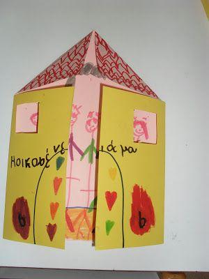 ...Το Νηπιαγωγείο μ' αρέσει πιο πολύ.: To Oικογενειακό μας δέντρο και τα σπιτάκια με την οικογένειά μας
