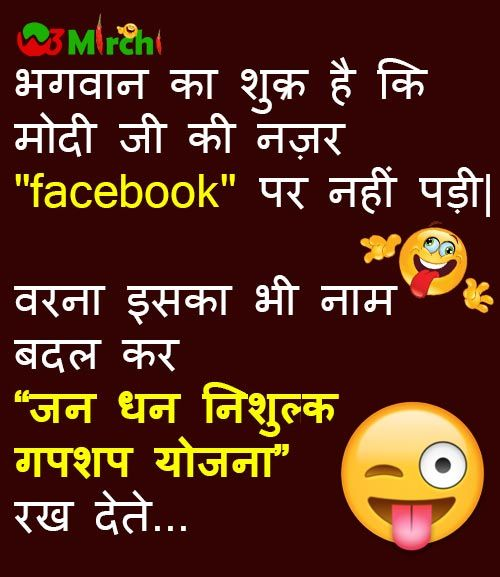 Funny Facebook Joke in Hindi