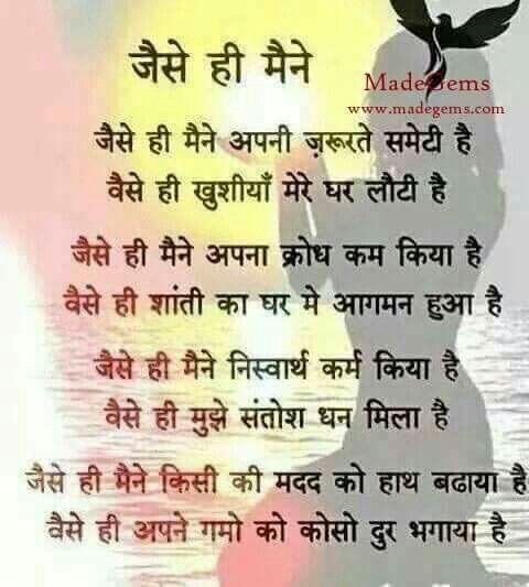 Positive Attitude Quotes Marathi: 37 Best Images About #~BK. SHIVANI On Pinterest