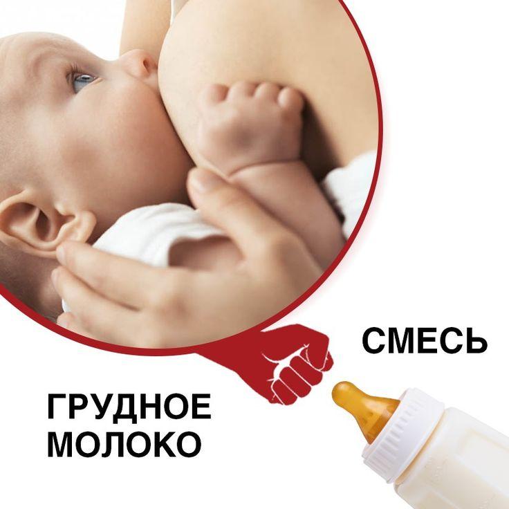 Почему грудное молоко лучше, чем искусственная смесь? - Ни один заменитель молока не содержит важнейшие компоненты, имеющиеся в грудном молоке: в первую очередь, уникальные белки - лактоферрин, лизоцим, иммуноглобулины, ферменты, а также жирные кислоты, олигосахариды, полезные микроорганизмы. В молоке содержатся биологически активные вещества: гормоны - окситоцин, пролактин, инсулин, половые гормоны, гормоны щитовидной железы; простагландины, факторы роста и другие. - Витамины, входящие в…
