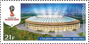 Почтовая марка «Стадион «Лужники». Чемпионат мира по футболу FIFA 2018 в России™»
