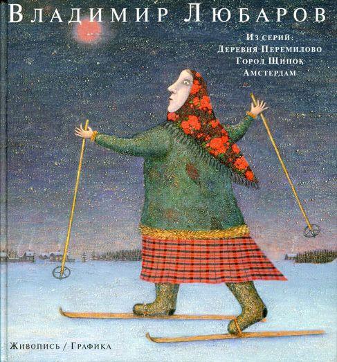 Владимир Любаров.