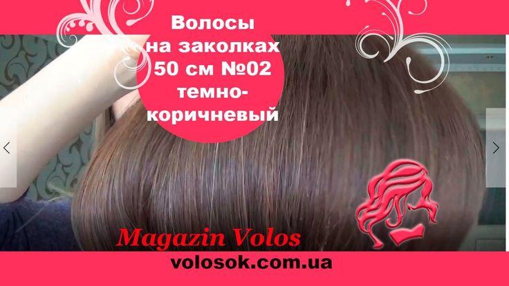 Волосы на заколках купить дешево