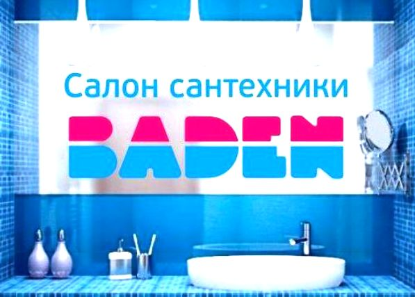 Салон магазин сантехники «BaDen» СПб