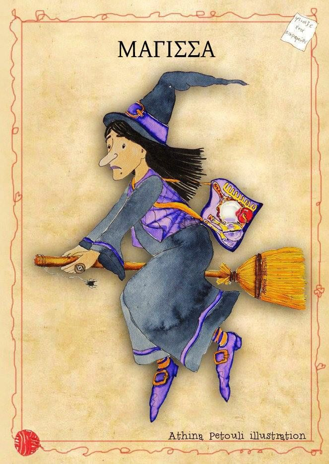 «Με κουκί και με ρεβίθι φτιάξε ένα παραμύθι,   ιστορίες πιο πολλές με καρτέλες μαγικές!»     Με αφορμή τον Προπ και τις λειτουργίες το...