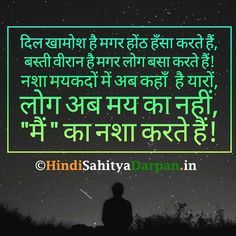 मय क नश आज क #सवचर #हद #हदसवचर #hindi #hindithoughts #hindiquotes #Motivational #Inspiration #Suvichar #ThoughtOfTheDay #MotivationalQuotes