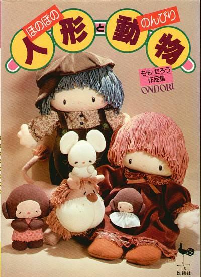 Bonecas de Pano - Japonesa 4