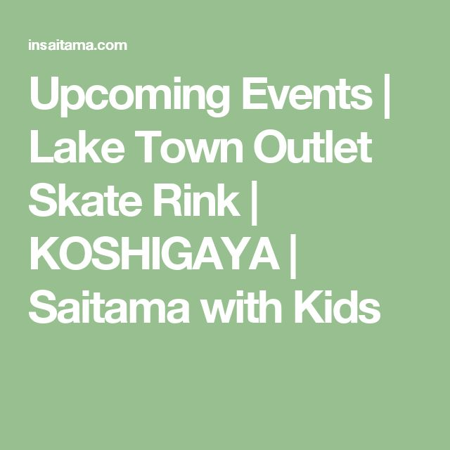 Upcoming Events | Lake Town Outlet Skate Rink | KOSHIGAYA | Saitama with Kids