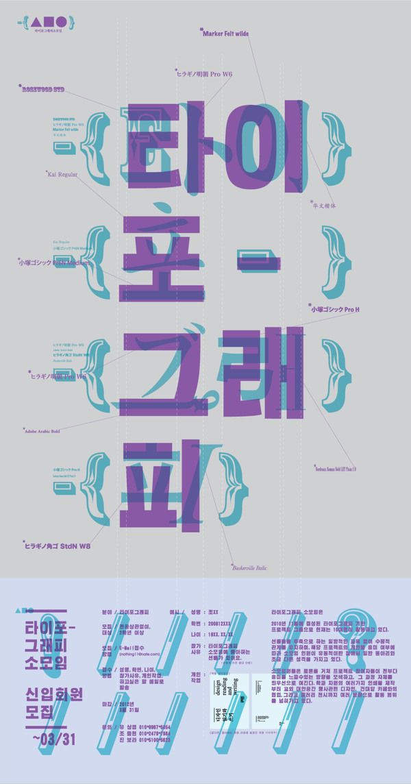 Seoul designer Joonghyun Cho created this Korean typography poster to explain Korean characters (Hangul) for foreigners who study design in South Korea.