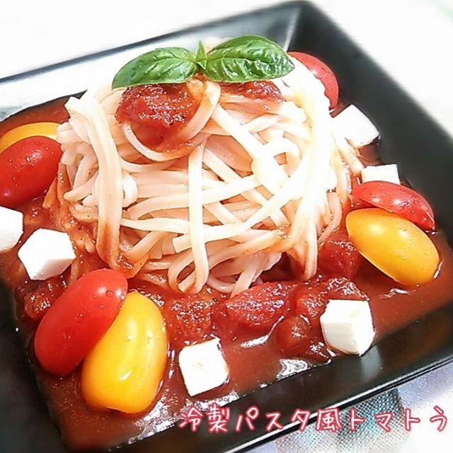七夕の時に使ったトマトうどんを使って トマトづくしのイタリアン風に(^o^)  トマトソースは市販の物を使っちゃいましたが、 美味しかったです(^^)  ようやく7㎏減! 野菜中心の生活をしてるせいか、 お肌の調子が良くなってきました♪ - 42件のもぐもぐ - 冷製パスタ風トマトうどん by antlers