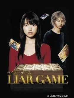 """Liar Game  Also known as ライアーゲーム / 欺詐遊戲  Based on the manga series of the same name, Toda Erika plays an honest college student, Kanzaki Nao, who receives a hundred million yen one day, along with a card saying she has been chosen to take part in the """"Liar Game"""". The aim of the game is to trick the other players out of their hundred million dollars. At the end, the winner gets the hundred million and the loser is a hundred million yen in debt."""