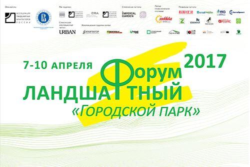 Ландшафтный форум Городской парк-2017: пост-релиз