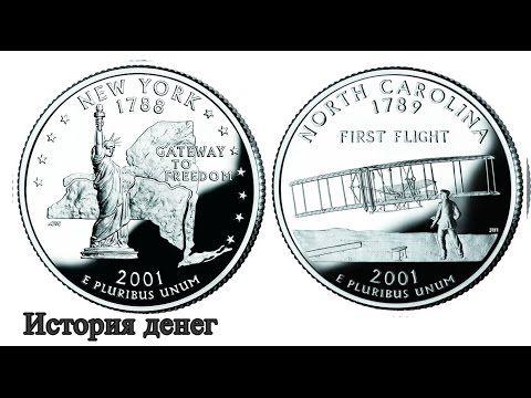 История монет штатов Нью-Йорк и Северная Каролина, 25 центовики США - YouTube