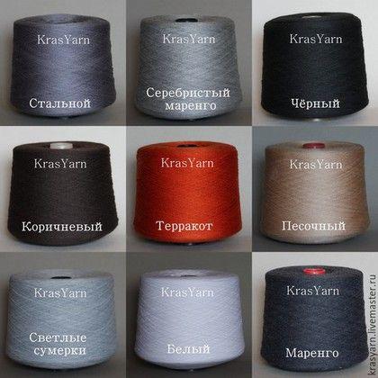 Вязание ручной работы. Ярмарка Мастеров - ручная работа. Купить 32/2 Акрил на бобинах. Handmade. Пряжа на бобинах, пряжа в бобинах