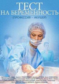 Русский сериал Тест на беременность онлайн бесплатно в хорошем качестве на русском. Смотреть Тест на беременность!