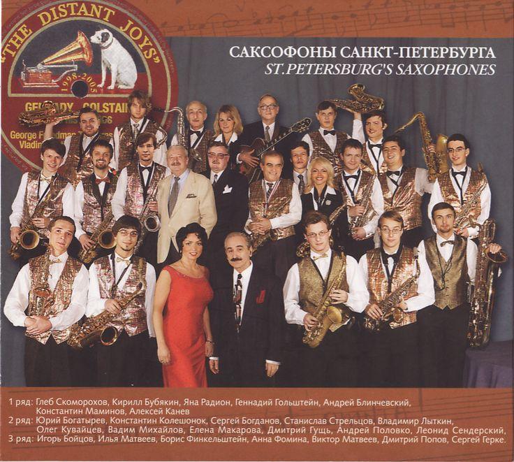Саксофоны Санкт-Петербурга