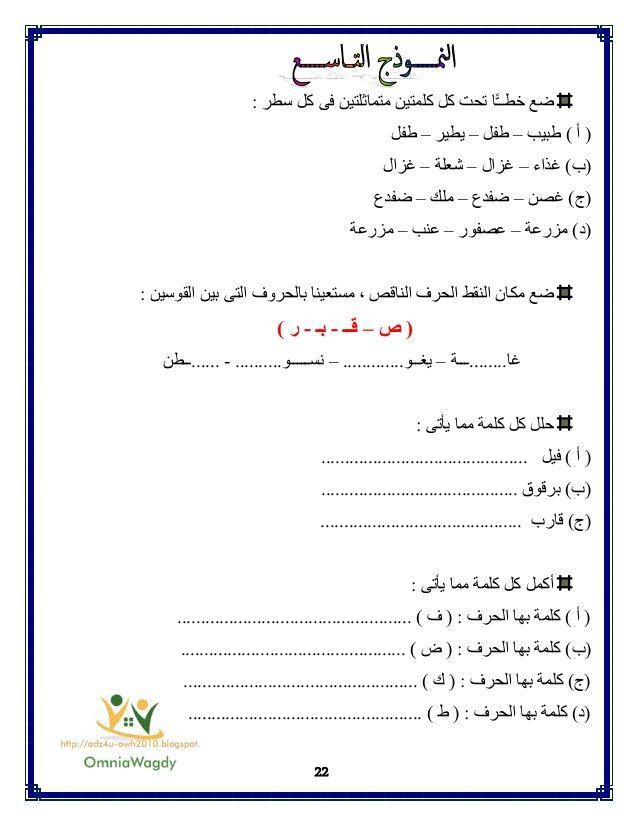 بوكلت تدريبات اللغة العربية للصف الأول الابتدائى الجديد للترم الأول 2 Arabic Alphabet For Kids Learning Arabic Alphabet For Kids