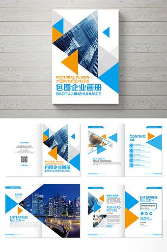 Blue and yellow atmospheric fashion financial technology Brochure design#pikbest#templates