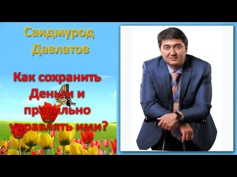 Саидмурод Давлатов. Как сохранить Деньги и правильно управлять ими? - YouTube