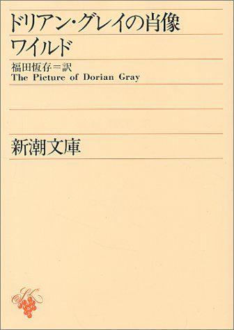 ドリアン・グレイの肖像 感想 オスカー ワイルド - 読書メーター