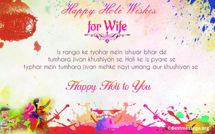 Best Collection of Happy Holi Messages, Wishes For Wife, Romantic Holi 2016 Quotes and Greetings to Wife