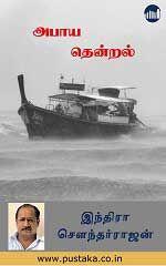 Abhaya Thendral - Tamil eBook