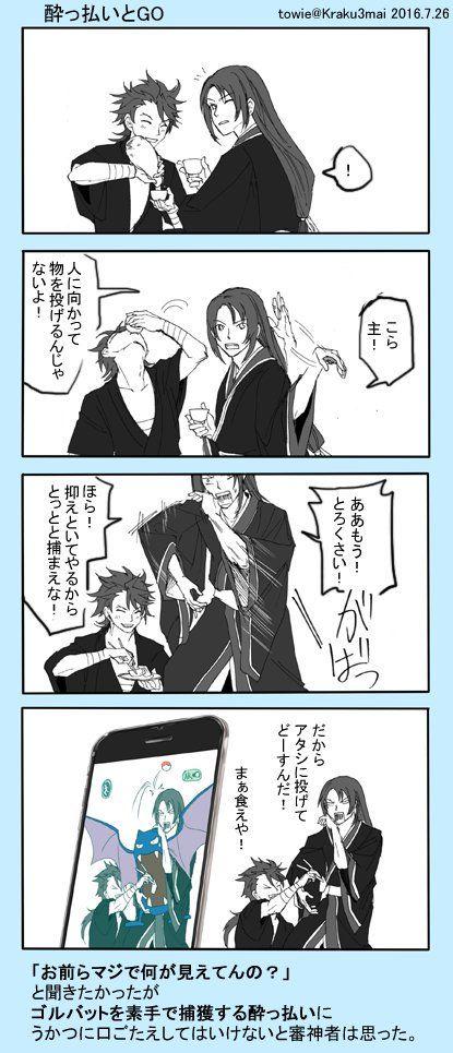 【刀剣乱舞】酔っ払いとGO : とうらぶnews【刀剣乱舞まとめ】