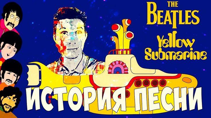 ИСТОРИЯ ПЕСНИ. THE BEATLES - Yellow submarine.
