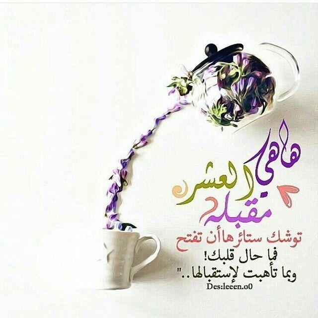 ليال عشر Ramadan Quotes Deep Crown Jewelry