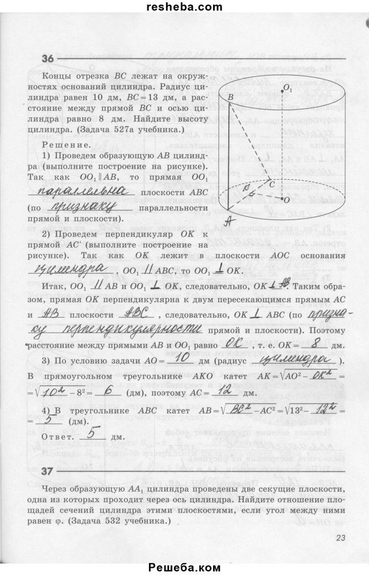 Списывай ру 5 класс математика по дидактеки