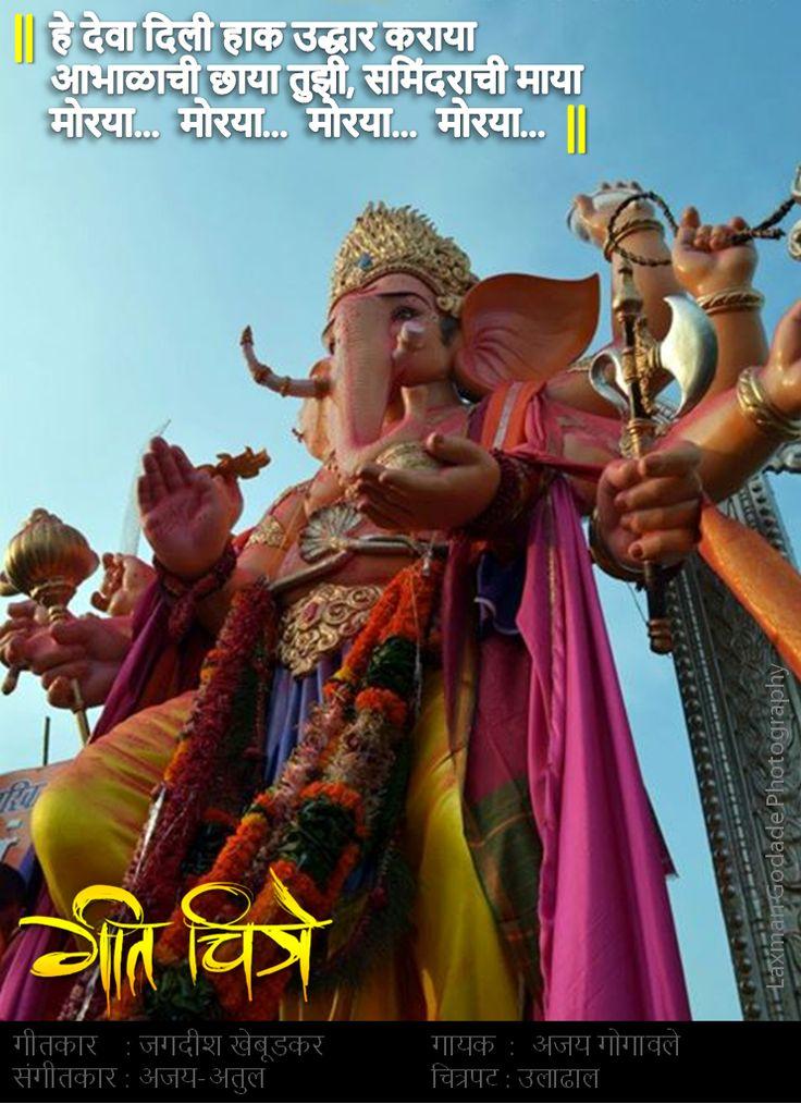 Marathi Ganpati Song : Deva tujhya dari aalo...