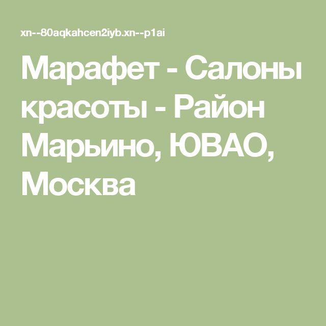 Марафет - Салоны красоты - Район Марьино, ЮВАО, Москва