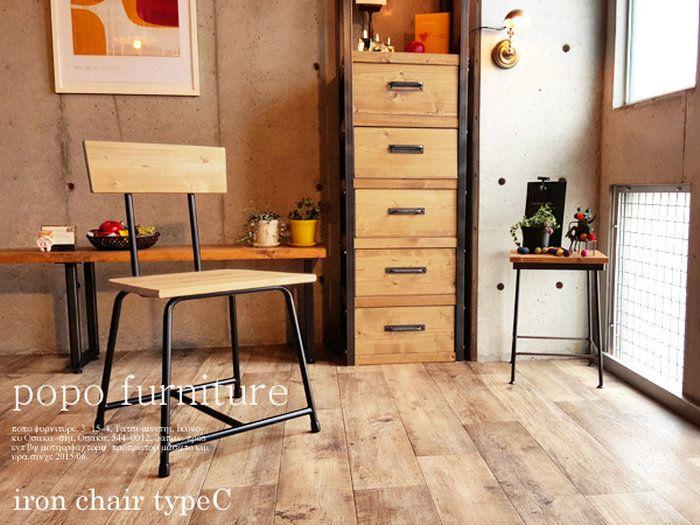 アイアンダイニングチェアテーブル用鉄脚椅子type:C