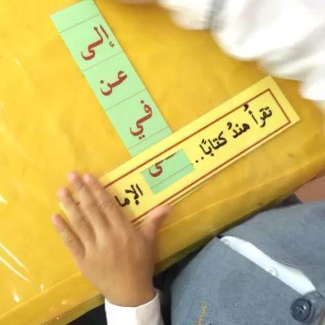 من درس حروف الجر (عن)