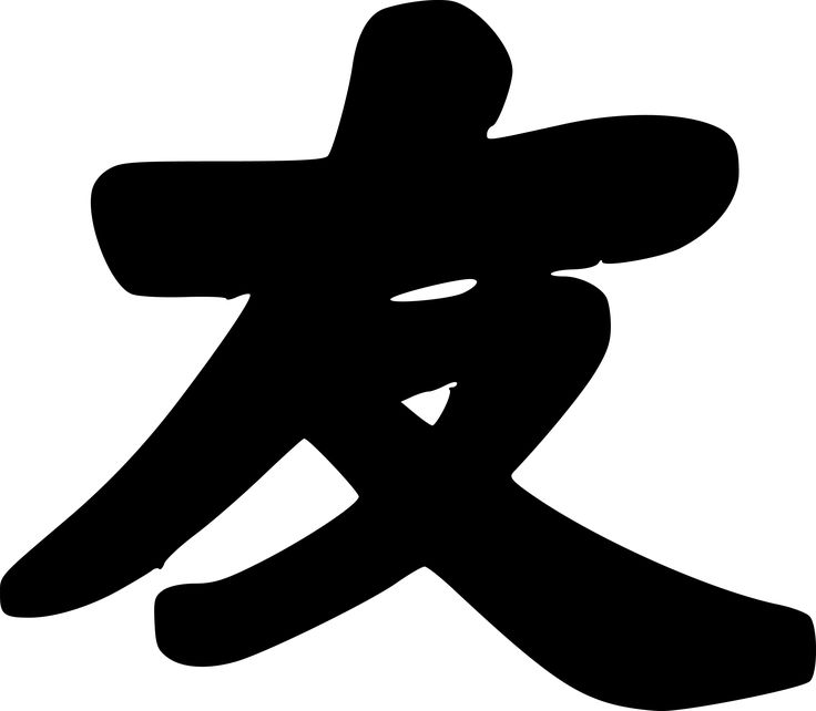 140 best images about chineese symbols on pinterest
