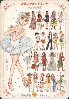 Feh Yes Vintage Manga | Tani Yukiko ballet manga