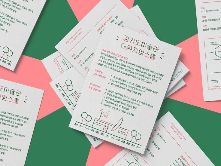 http://kimgarden.kr/G-Museum-School-Invitation-Card   G Museum School Invitation Card    Invitation Card, 105×148mm, Offset Print Typeface: 산돌고딕Neo1, HG꼬딕씨, LL Brown Design: Kangin Kim, Yunho Lee Client: 경기도미술관 (Gyeonggi Museum of Modern Art)
