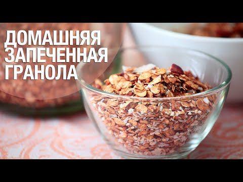 Домашняя запеченная гранола | Полезные мюсли | Веганский рецепт - YouTube