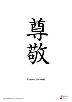 Japanese Word For Respect Tattoo Kanji Designs