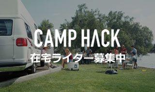 キャンプ情報No1!おすすめキャンプ場、用品、料理、コツから最新スタイルまでキャンプ情報はCAMP HACKにお任せ! 最新情報を毎日配信中!あなたに合った素敵な記事がきっと見つかります!