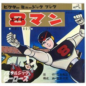 8 man ビクターミュージックブック「エイトマン ロボット007の巻